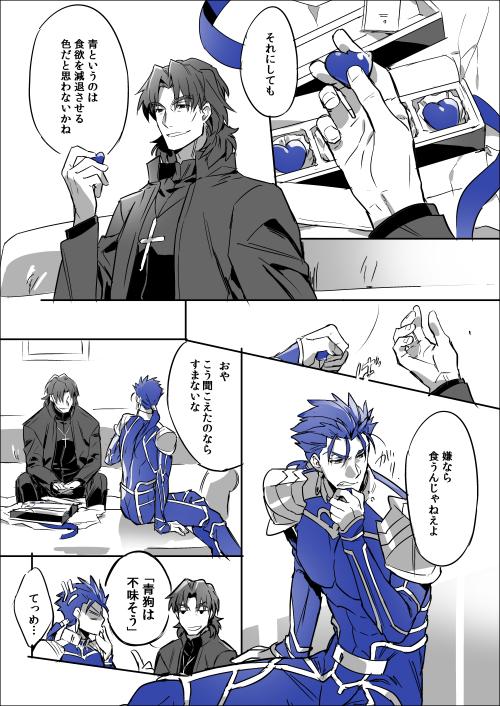青チョコ1