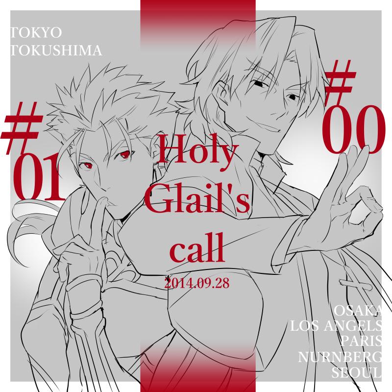 Holy Glail's call